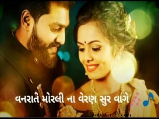 Gujarati Love Whatsapp Status Video Gujarati Love Whatsapp